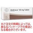 アンドロクール 50mg(男性ホルモン 抑制剤)