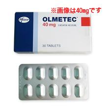 オルメテック錠(高血圧治療薬)20mg/40mg
